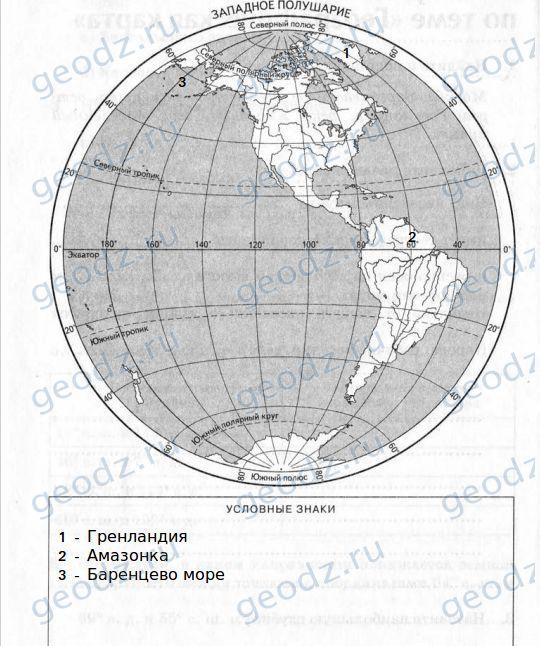 Гдз Географическая Карта 6